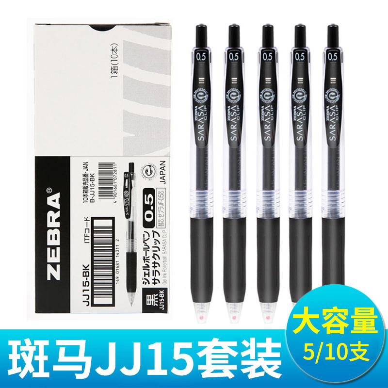 日本进口zebra斑马sarasa中性笔17.43元包邮