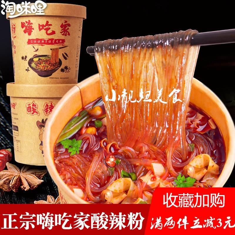 (用21.32元券)嗨吃家 酸辣粉单身狗酸辣粉林妙妙的零食晚上解饿零食 营养泡面.