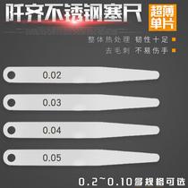 塞尺间隙尺不锈钢高精度单片气门塞规厚薄规0.02-1.0MM测量包邮