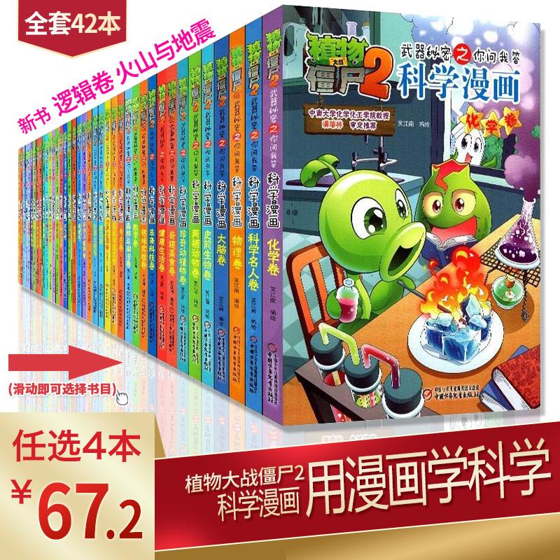 [考霸图书专营店绘本,图画书]任选4本 植物大战僵尸2科学漫画书全月销量282件仅售67.2元