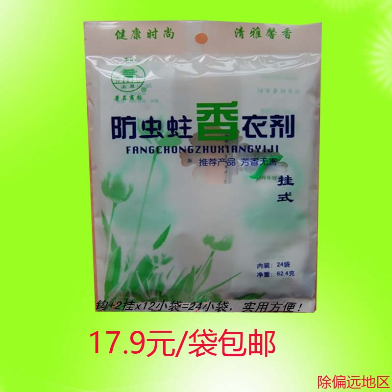 Shangjing hanging moth proof perfume coating agent 62.4g 24 small bags of moth proof and mothproof tablets camphor pills