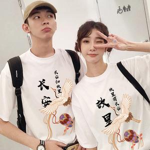 【第二件0元】超火爆款长安故里情侣短袖T恤(拍2)