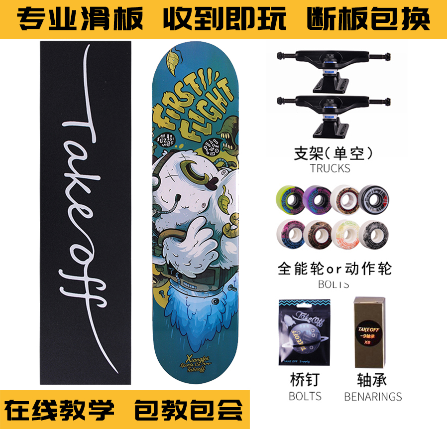 TAKEOFF专业滑板入门初学者套装组装滑板极限青春基础滑板店券后350.00元