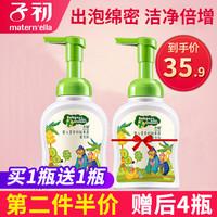 子初嬰兒奶瓶清潔劑果蔬清洗劑寶寶洗奶瓶專用清洗洗滌劑液清洗液