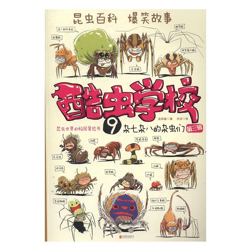 正版包邮 酷虫学校:第三辑:9:杂七杂八的杂虫们 吴祥敏 书店 科普书籍