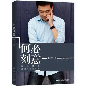 何必刻意 双语主持季小军回顾从义乌小村少年到央视双语主持的真实成长经历 传记 文娱明星 书籍