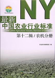 正版包邮 农业行业标准:第十二辑:农机分册 农业标准辑部 书店 农业工程书籍