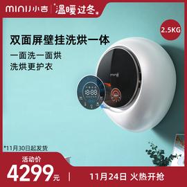 小吉V3-XNB婴儿宝宝儿童全自动智能滚筒壁挂式洗衣机洗烘一体迷你图片