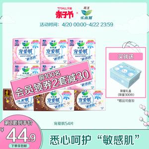 【乐而雅官方旗舰店】宠爱肌日夜组合9包54片
