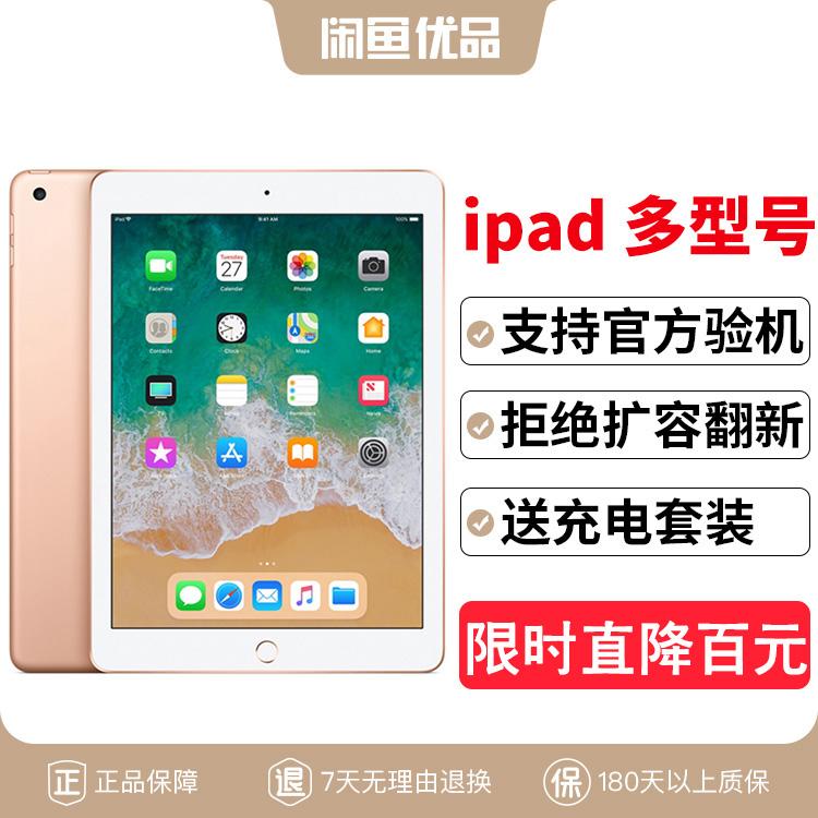 满300.00元可用200元优惠券Apple苹果闲鱼优品二手ipad pro平板2018原装2017电脑99新9.