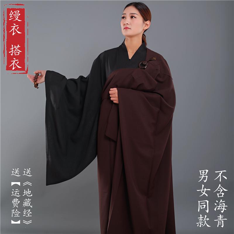 Буддизм поставляет Хаицин на одежду на пять колец, одежду, одежду, одежду и тысячи одежды Будды. 7 Одежда Sengfu