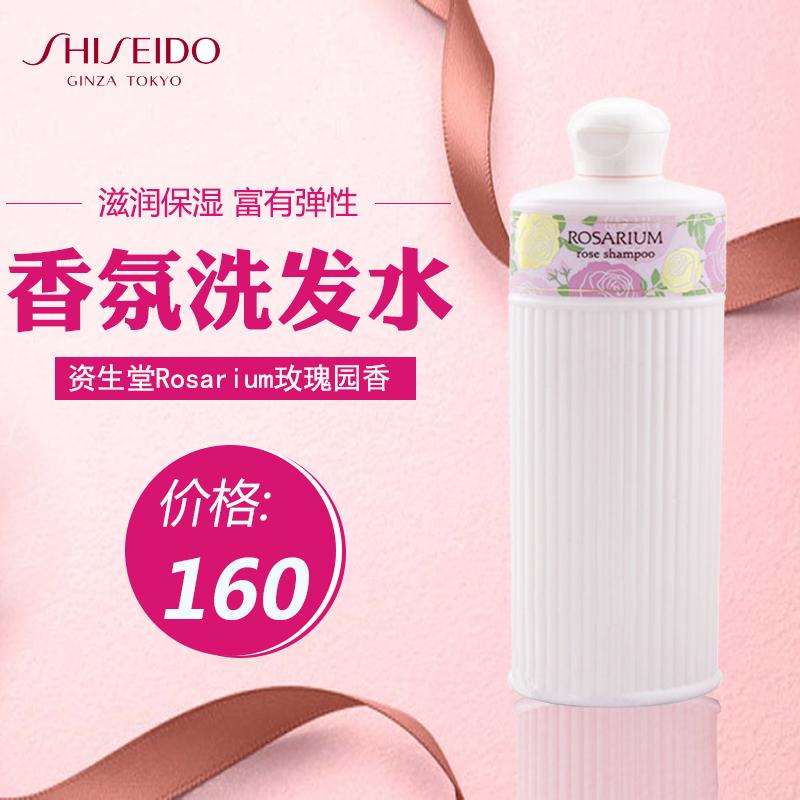 资生堂Rosarium玫瑰园香氛洗发水300ml保湿修复滋润日本原装进口