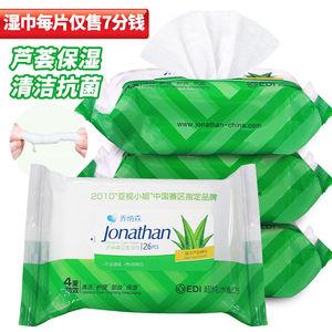 乔纳森卫生20包芦荟成人男女私处房事清洁护理便携湿巾式随身防晒