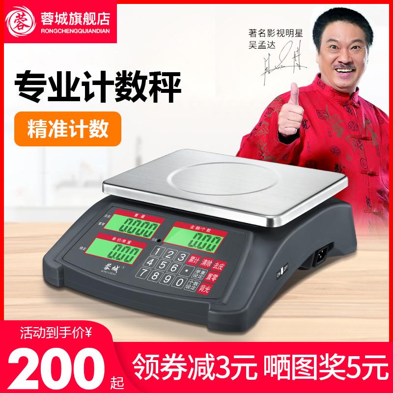 蓉城电子孑秤商用计数称30kg高精度0.1g精准工业称重台秤小型克秤 - 封面