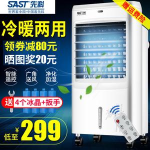 先科空调扇冷暖两用冷风机家用冷气扇制冷器水冷小型空调冷风扇
