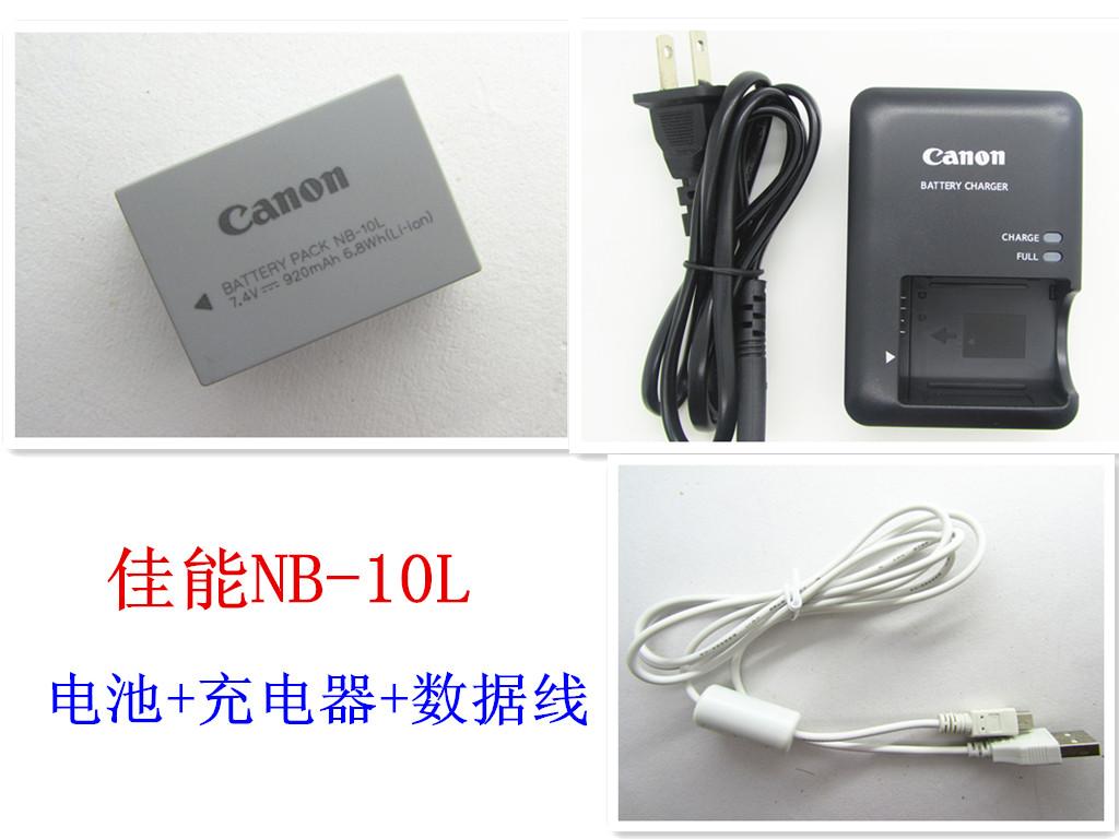 佳能PowerShot G1X G15 G16 G3X相机数据线+电池+充电器NB-10L