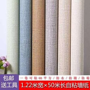 素色加厚自粘墙纸客厅温馨简约墙贴