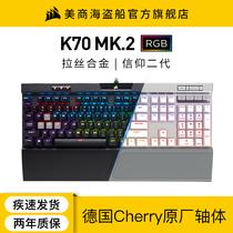 红茶青银静音轴樱桃机械键盘mk.2铂金K68K70K95rgb海盗船惩戒者
