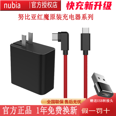 Nubia charger Red Magic 3S 5G Z20 play 6Pro 5S PD fast charge two-way data cable original