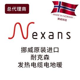 法国耐克森Nexans发热电缆电地暖,挪威原装进口地热,上海费雷拉图片