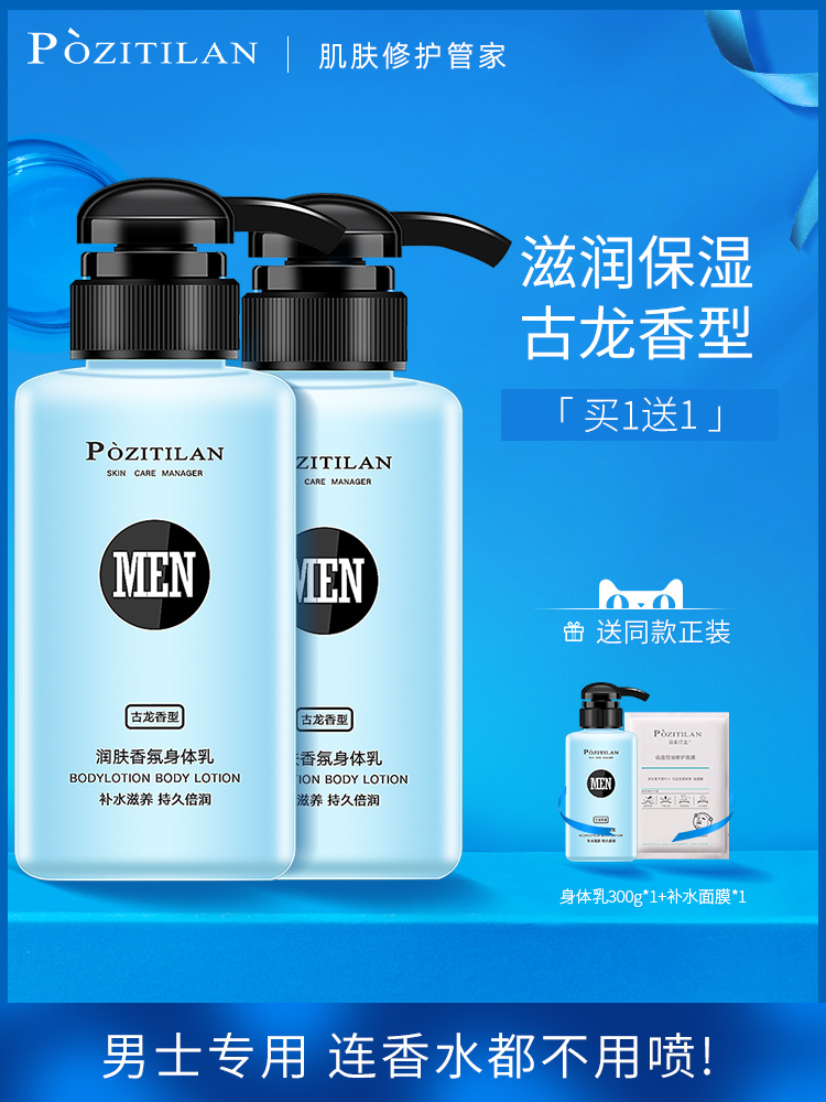 Mens special body lotion moisturizing, moisturizing, anti dry, dry, fragrant, and body lotion.