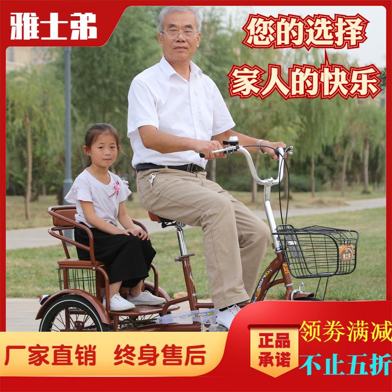 雅士弟人力三轮车脚踏车中老年代步车成人迷你休闲脚蹬车接送孩子