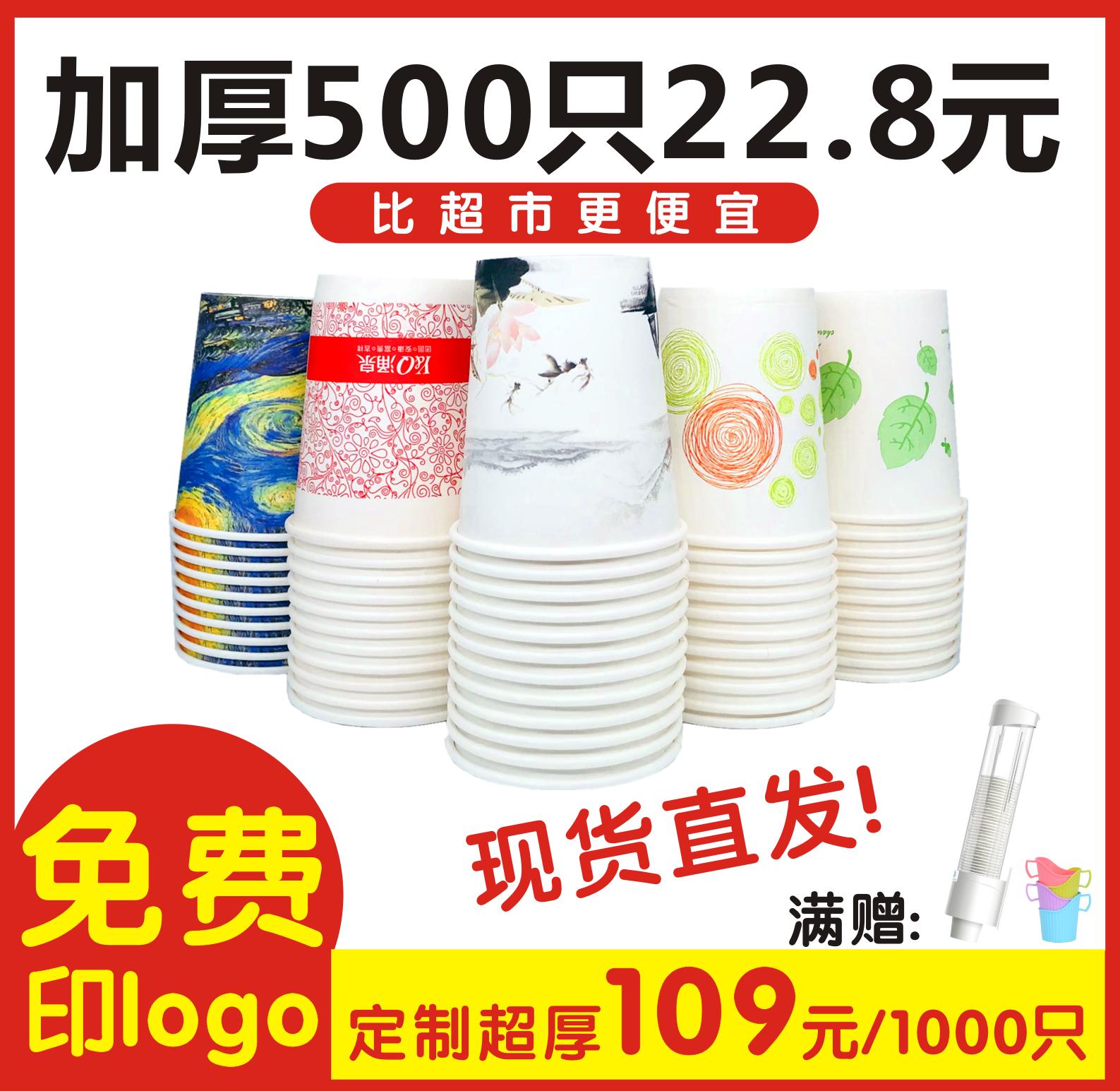 纸杯一次性杯子家用结婚茶水杯定做加厚商用招待广告杯定制印logo