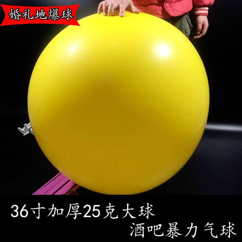 36寸特大号气球90CM升空球酒吧KTV暴力婚礼装饰地爆球浪漫系列品