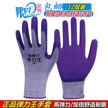 弹力王手套劳保浸胶耐磨工作乳胶发泡王磨砂防滑舒适透气带胶防护