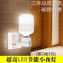 插座灯带开关客厅卫生间厨房节能灯卧室床头灯插电小夜灯led超亮