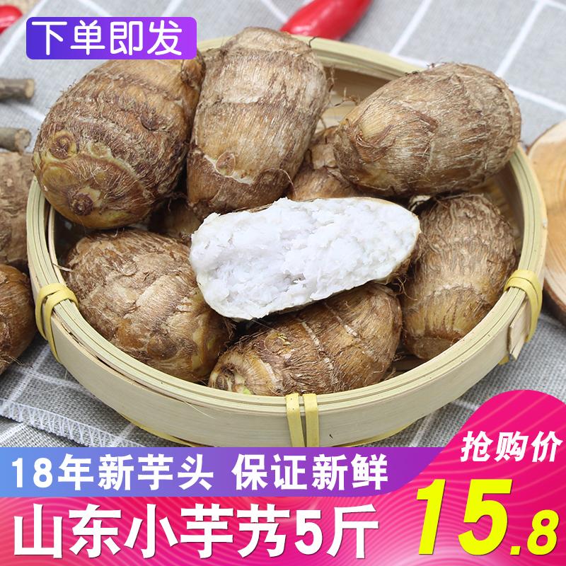 芋头新鲜农家小芋头香芋艿山东芋头18年蔬菜新鲜粉糯小毛芋头5斤