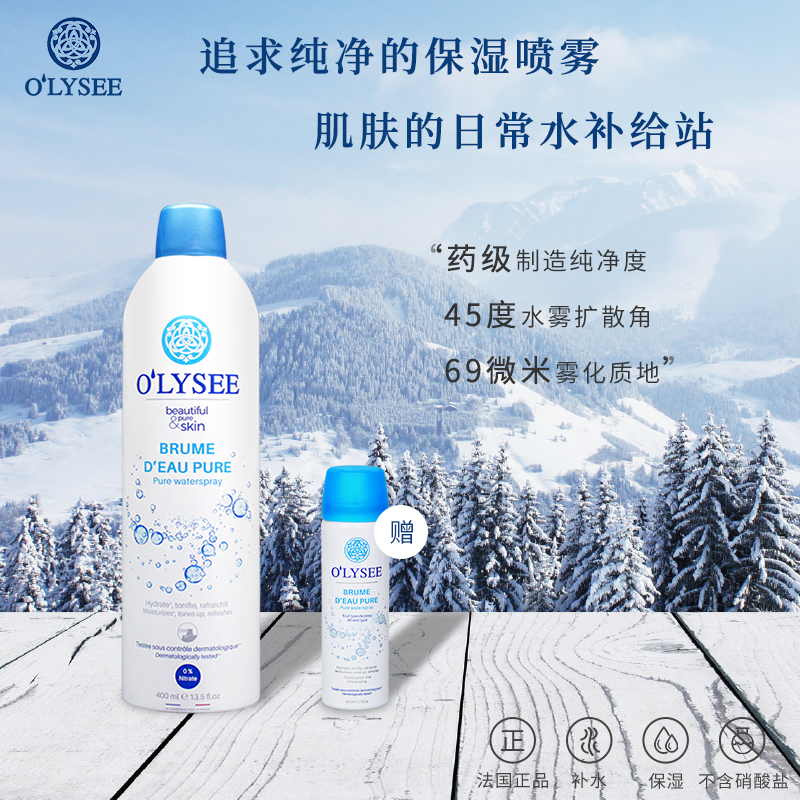 The China total recruit distributes OLYSEE Euro France imported pure water spray 400ML toner national mail