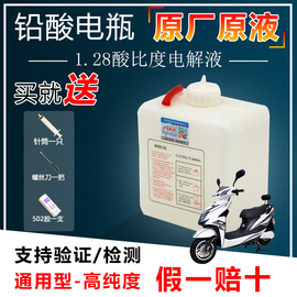 电瓶原厂原液修复液电动车三轮车摩托蓄电池电解液1.28硫酸电瓶水图片