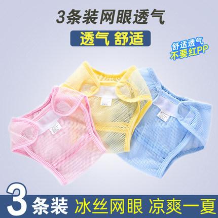 宝宝夏季婴儿网眼透气尿布兜