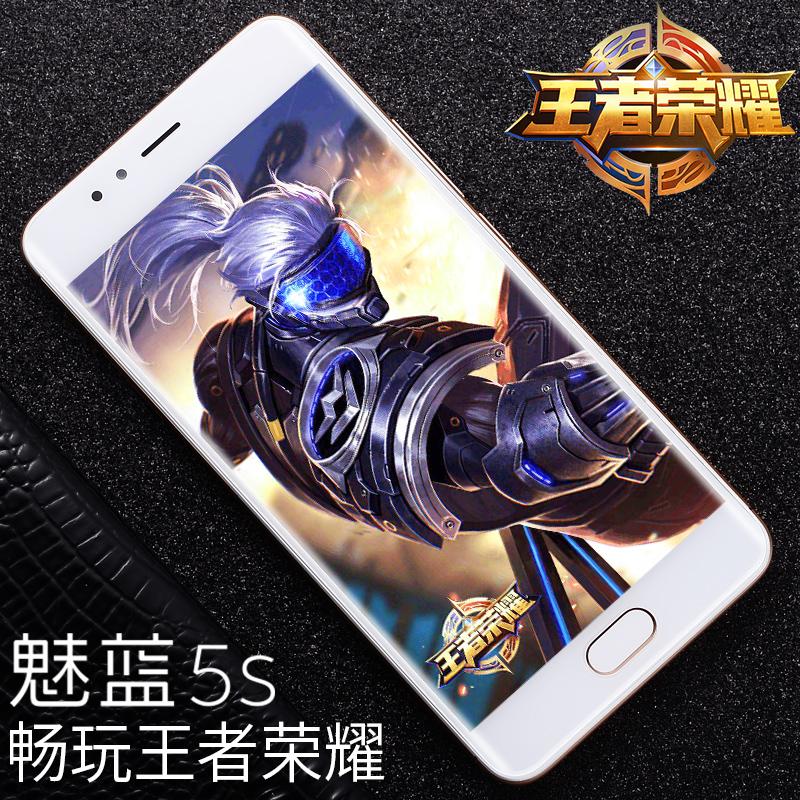 Meizu/魅族 魅蓝5s全网通4G版真八核+指纹解锁3G运行双卡双待手机