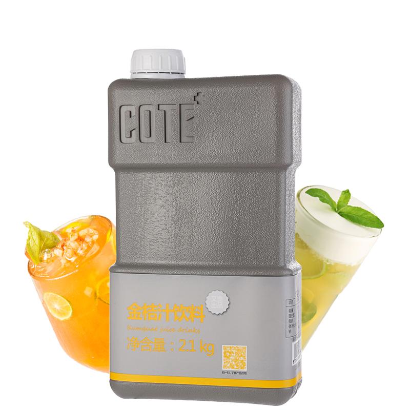 COTE又乐 金桔汁饮料2.1KG瓶 金桔果汁浓浆 【7倍浓缩果汁】