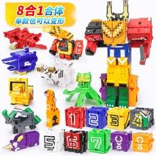 方块数字变形3百兽王动物战队神合体机器人机甲6-9岁儿童玩具金刚