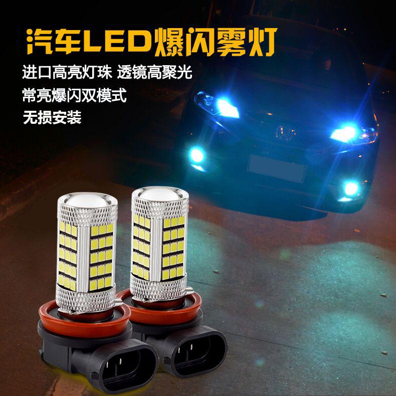 汽车led防雾灯高亮H11 9006 881 H3 H8改装爆闪led前雾灯灯泡透镜