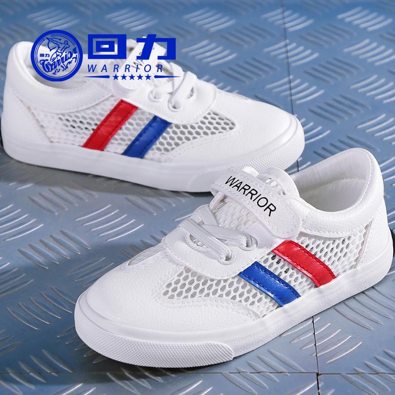 回力童鞋女童透气凉鞋儿童网面运动板鞋男童休闲网鞋大童防滑白鞋