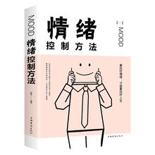 情绪控制方法 如何控制自己的情绪 控制情绪的书 情绪管理书籍调节如何管理好自己的情绪控制书调整心态书