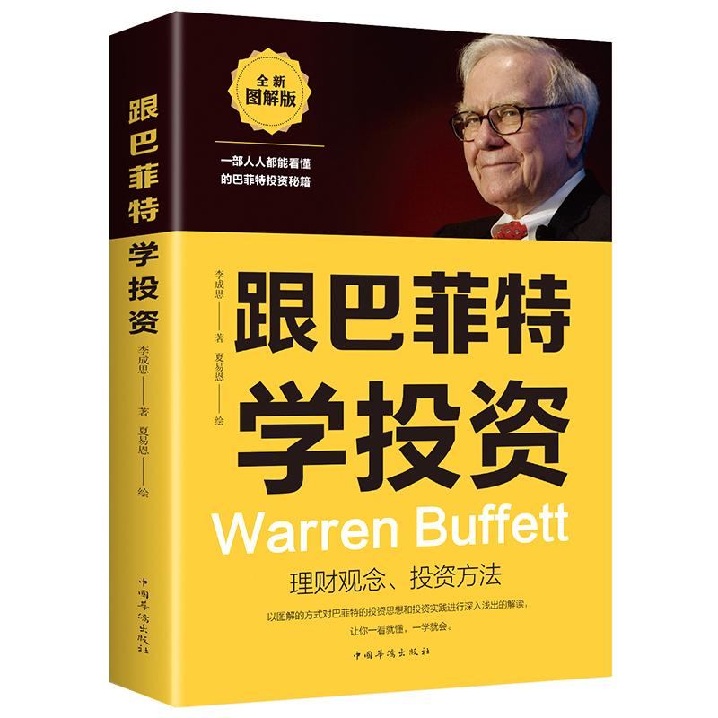跟巴菲特学投资 被忽视的成功投资秘籍中国华侨出版社营销销售技巧投资理财经济书成为聪明的投资者股票个人理财成功投资书籍
