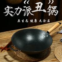 老式生铸铁锅炒锅家用无涂层手工不粘锅电磁炉燃气灶适用炒菜锅具