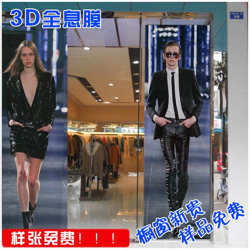 全息膜 韩国成像投影透明膜片 橱窗背投幕 玻璃贴膜广告 承接定制
