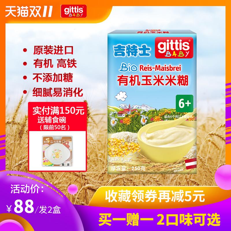 【第2件0元】吉特士进口有机玉米米糊高铁锌钙宝宝辅食婴幼儿米粉,可领取60元天猫优惠券