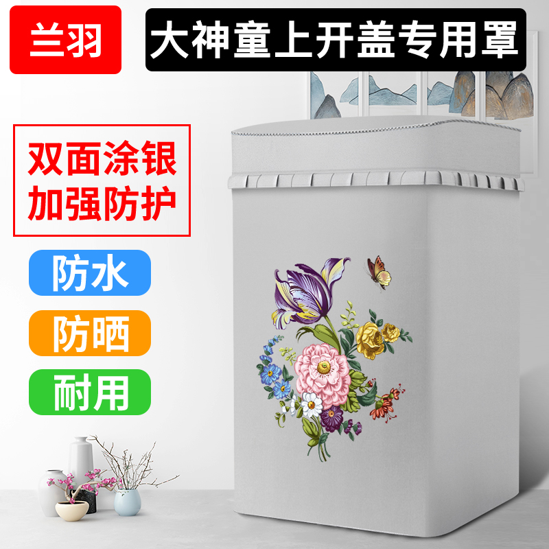ハイアールの大神童専用の上に波輪洗濯機カバーを開けて防水と日焼け止めの全自動洗濯機カバーを開けて防塵します。