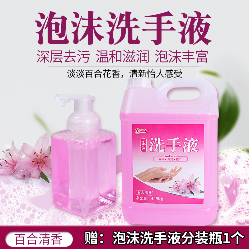 Foam hand washing liquid, large barrel, household supplement, Gaestgiveriet Hotel, commercial special fragrance, moisturizing and clean.
