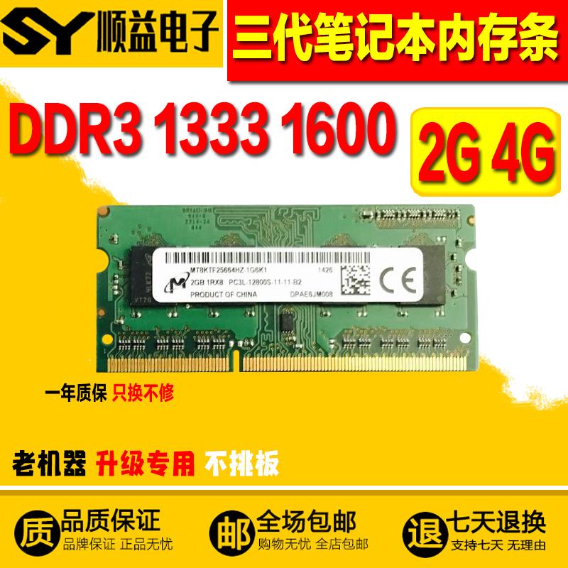 促销 笔记本内存条DDR3 三代4G 1333 2G 1600 PC3三代全兼容 8G