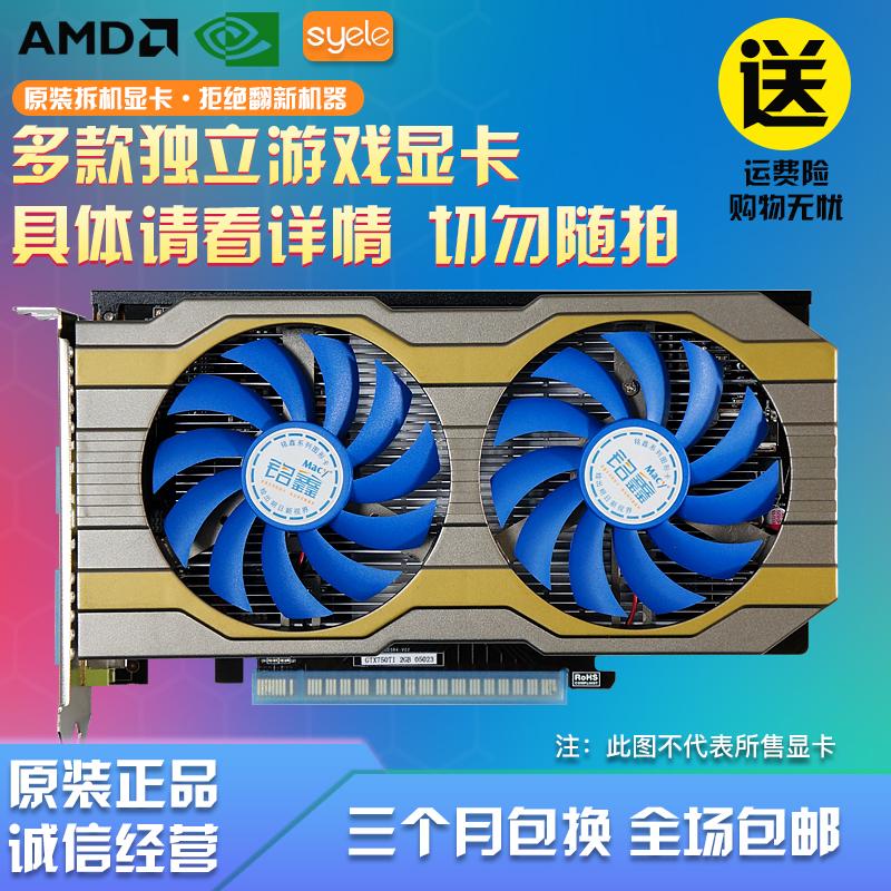 包邮1G华硕或七彩虹GT0/ 610/620另有650 750ti2g电脑独立显卡