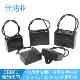 CBB61风扇吊扇油烟机启动电容500V 0.8/1/1.5/1.8/2/2.5/3/4UF图片