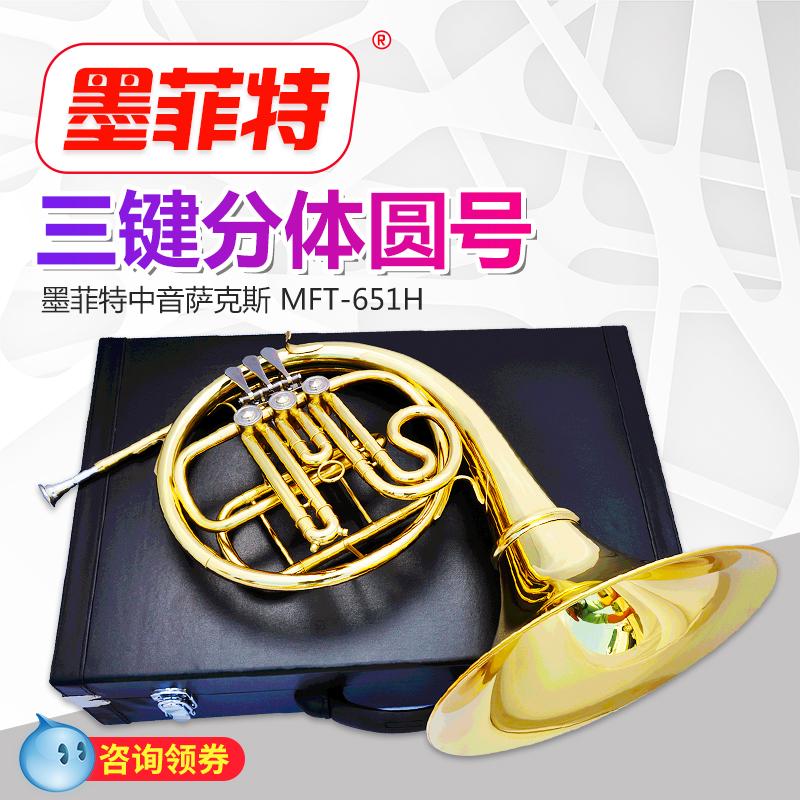 墨菲特降B调专业单排三键分体专业铜管圆号抱号 乐器成人初学演奏